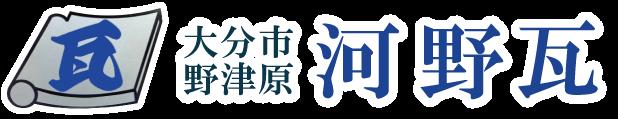 《公式》河野瓦|大分県の淡路瓦・石州瓦・三州瓦・屋根葺替工事・各種屋根材販売・施工